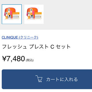 CLINIQUE - クリニーク フレッシュプレストcセット 美白、集中ケア、美容液