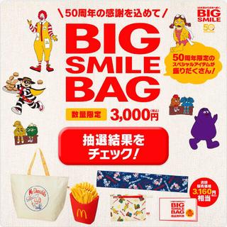 マクドナルド(マクドナルド)のbig smile bag 2021 グッズ商品セット(ノベルティグッズ)