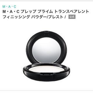 MAC パウダー