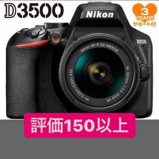 ニコン(Nikon)の【2台】NIKON D3500 18-55 VR レンズキット(デジタル一眼)