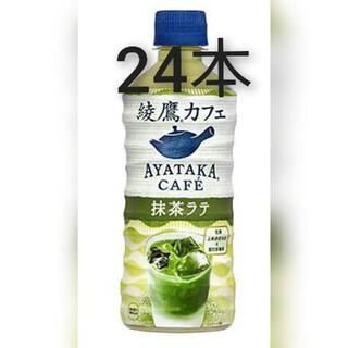 綾鷹抹茶ラテ 24