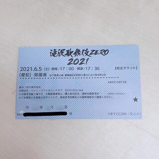 滝沢歌舞伎ZERO2021 チケット 半券(男性アイドル)