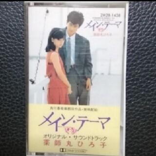カセットテープオリジナルサウンドトラック♪薬師丸ひろ子♪メインテーマ(映画音楽)