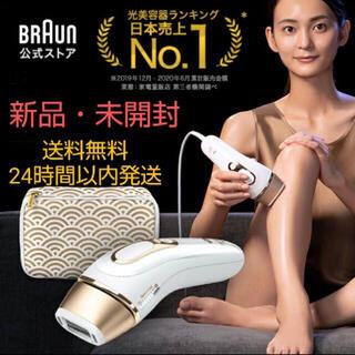 ブラウン(BRAUN)の【最安】ブラウン 光美容器シルクエキスパート(脱毛/除毛剤)