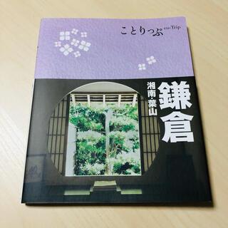 旺文社 - ことりっぷ 鎌倉 : 湘南・葉山