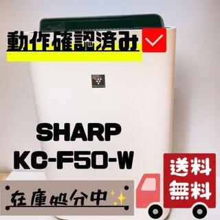 送料込み SHARP KC-F50-W 動作確認済み