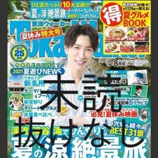 角川書店 - 東海ウォーカー 2021年 8月号