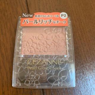 CEZANNE(セザンヌ化粧品) - セザンヌ パールグロウチーク