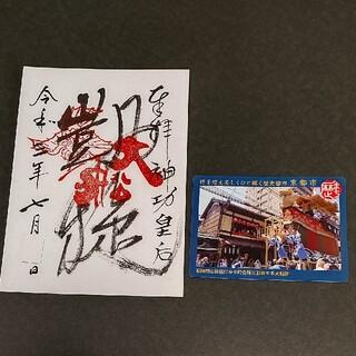 京都 祇園祭 大船鉾『凱旋』限定御朱印歴まちカード付き(その他)