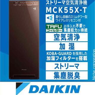 ダイキン(DAIKIN)のMCK55X ダイキン 空気清浄機 ディープブラウン 新品(空気清浄器)