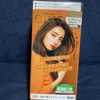 ホーユー(Hoyu)のシエロ デザイニングカラー クラシックショコラ(32g+96ml+10ml+10(白髪染め)