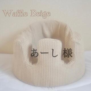 バンボ(Bumbo)のあーし 様 バンボカバー Waffle Beige(シーツ/カバー)