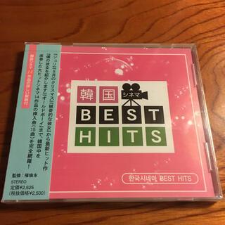 韓国シネマBEST HITS 未開封(映画音楽)