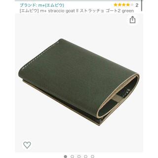 エムピウ(m+)のエムピウ ストラッチョ(折り財布)