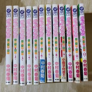 角川書店 - 世界一初恋1~12巻