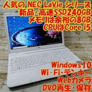 エヌイーシー(NEC)のNEC LS550/L ノートパソコン i5 8GB 新品SSD DVD カメラ(ノートPC)