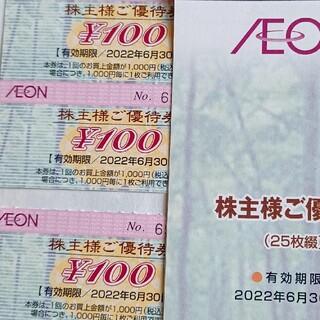 AEON - イオン株主優待券○3枚
