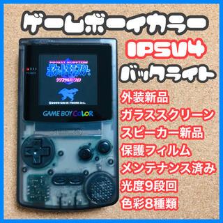 ゲームボーイ(ゲームボーイ)のゲームボーイカラー IPSV4バックライト クリアブラック(携帯用ゲーム機本体)