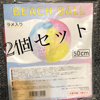 新品未使用♡キラキララメ入りビーチボール 2個セット(マリン/スイミング)