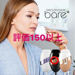 脱毛器 スムーズスキン bare+ Smoothskin(脱毛/除毛剤)