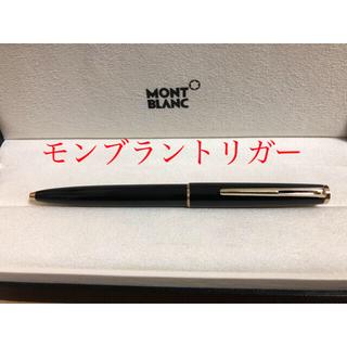 モンブラン(MONTBLANC)のMONTBLANC モンブランボールペンハンマートリガーブラック (ペン/マーカー)
