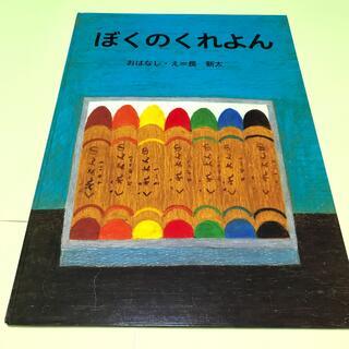 コウダンシャ(講談社)の大型絵本>ぼくのくれよん(絵本/児童書)