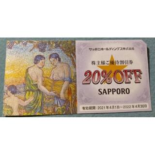 サッポロ(サッポロ)のサッポロ 株主優待券 20%引き(レストラン/食事券)