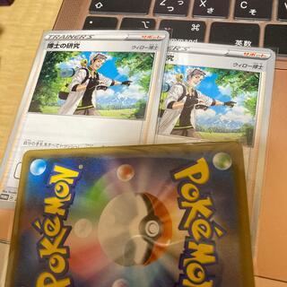 ポケモン(ポケモン)のウィロー博士 コード 2枚分 スシロー(シングルカード)