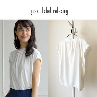 green label relaxing - green label relaxing ハイネックギャザーフレンチカットソー