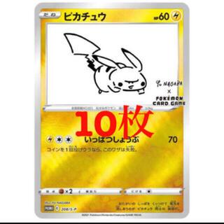 ポケモン(ポケモン)のYU NAGABA × ポケモンカード 長場雄 ピカチュウ プロモ 10枚セット(シングルカード)