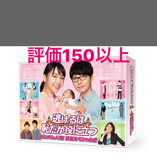 逃げ恥 DVD(TVドラマ)
