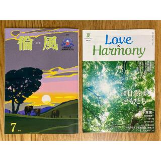 倫風(会報・2021年7月号)・Love&Harmony(2冊セット)(専門誌)