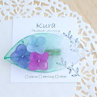 【No.146】リーフと紫陽花のブローチ
