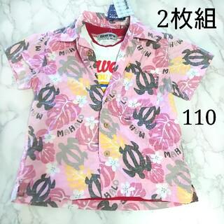 しまむら - 【新品タグ付き】2枚組 アロハシャツ & トップス セット 110サイズ