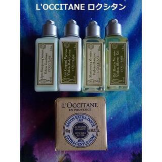 L'OCCITANE ロクシタン♪ミニボトルセット(5点組)未使用品