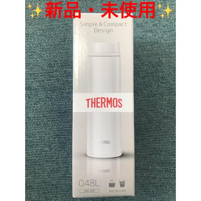 THERMOS(サーモス)のサーモス 真空断熱マグボトル パール ホワイト 480ml キッズ/ベビー/マタニティの授乳/お食事用品(水筒)の商品写真