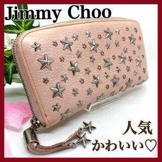 JIMMY CHOO - JIMMY CHOO ジミーチュウ スタースタッズ フィリパ 長財布