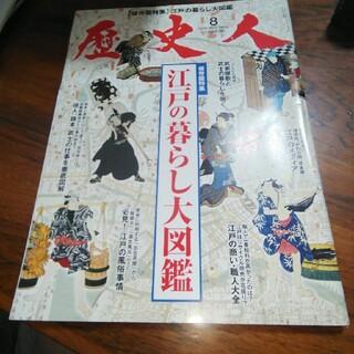 歴史人 2013年 08月号(専門誌)