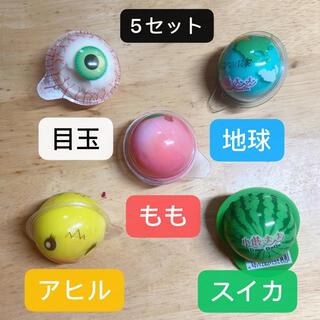 5個セット、自由にグミ数変更OK 、スイカ、地球、目玉、アヒル、ももグミ(菓子/デザート)