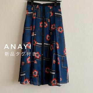 アナイ(ANAYI)の新品フラワープリントタックスカート 36(ロングスカート)