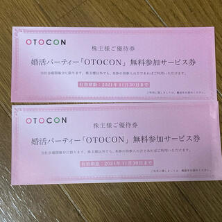 OTOCON 婚活パーティー無料参加券(その他)