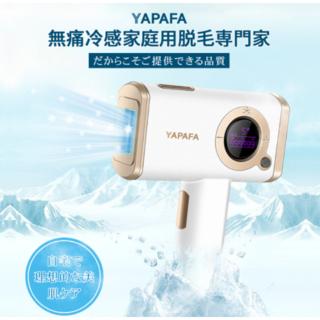 YAPAFA 最新脱毛器 冷感脱毛 光美容器 VIO脱毛 家庭用脱毛器 クール機