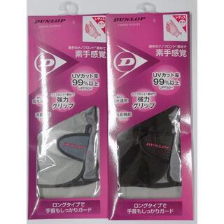 ダンロップ(DUNLOP)のダンロップ レディース テニス グローブTGG-0115W両手セット・S ×2個(その他)