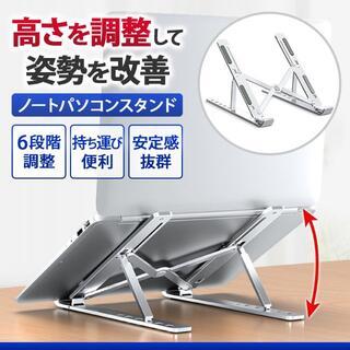 ノートパソコンスタンド コンパクト収納 アルミ 折り畳み 軽量 (その他)