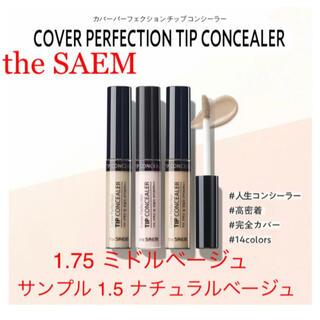 the saem - the SAEM チップ コンシーラー (サンプル付き)