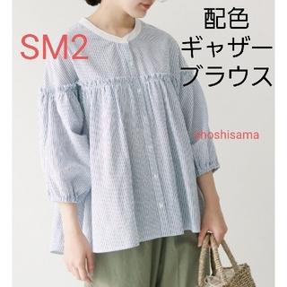 SM2 - サマンサモスモス SM2 新品 配色ギャザーブラウス ブルー