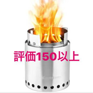 Solo Stove Campfireソロストーブ キャンプファイヤー(ストーブ/コンロ)
