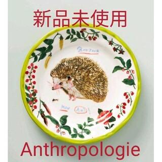 アンソロポロジー(Anthropologie)のアンソロポロジー ハリネズミ お皿 インテリア ナタリーレテ(食器)