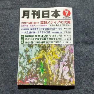 月刊 日本 2021年 07月号(専門誌)