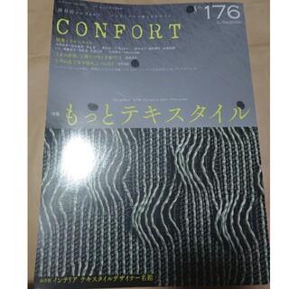CONFORT (コンフォルト) 2020年 12月号(専門誌)